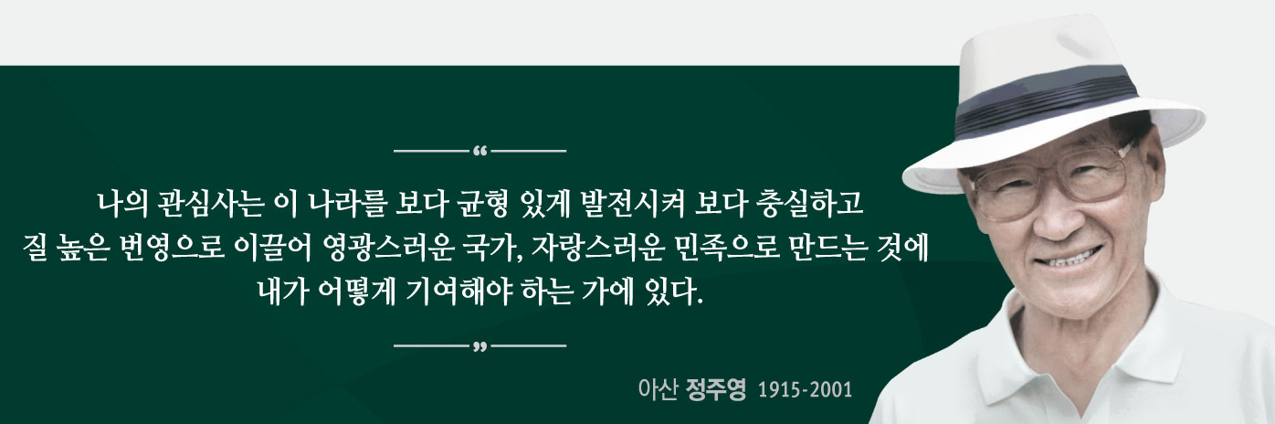 아산정주영