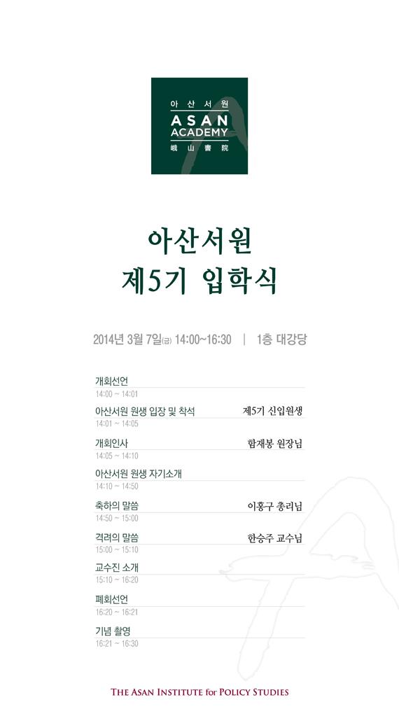 아산서원OT_0416
