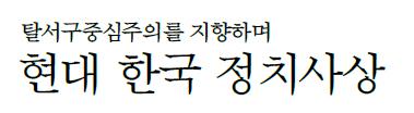 현대 한국 정치사상: 탈서구중심주의를 지향하며