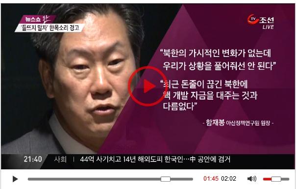 함재봉원장_TV조선_2014_10