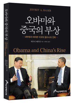 오바마와 중국의 부상