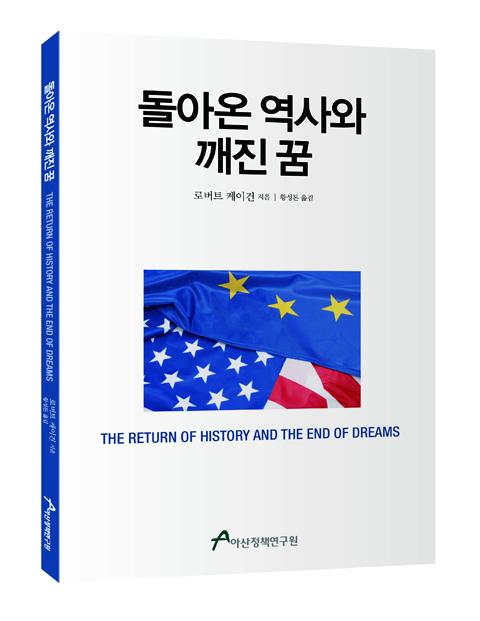 돌아온 역사와 깨진 꿈
