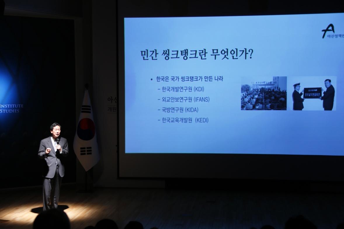 아산정책연구원 7주년 기념 행사