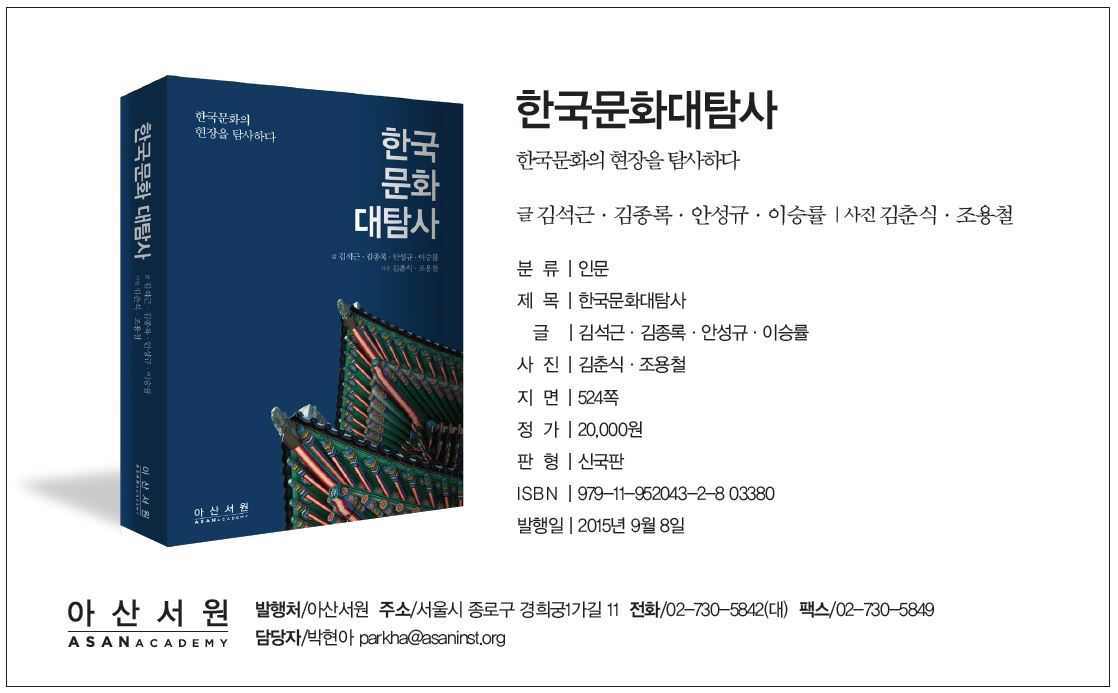 한국문화대탐사 보도자료