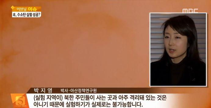 160107_MBC_박지영박사