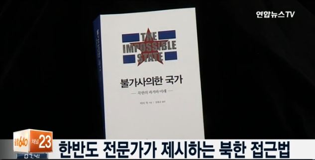[연합뉴스TV] 불가사의한 국가 160307