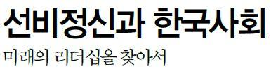선비정신과 한국사회